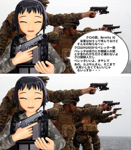 鉄砲自慢 クロちゃん