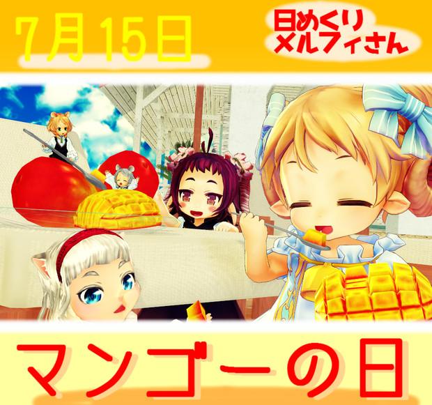 今日はマンゴーの日7/15【日めくりメルフィさん】