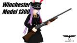 ウィンチェスターM1300【MMDモデル配布】
