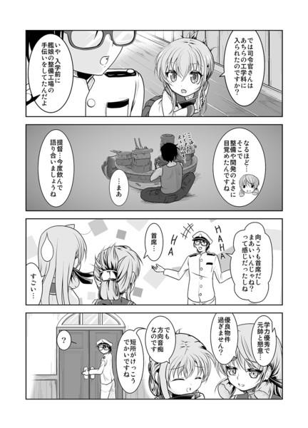 艦ログ 22話