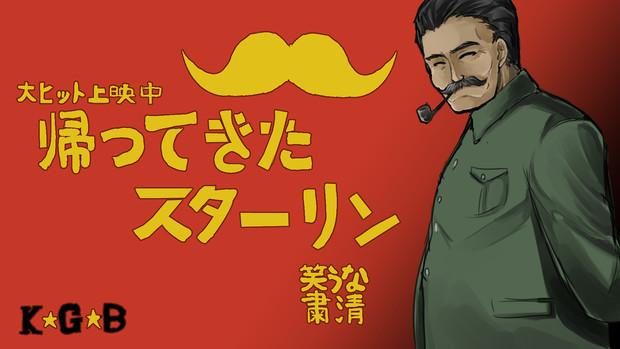 映画「帰ってきたスターリン」<同志諸君、待たせたな!>