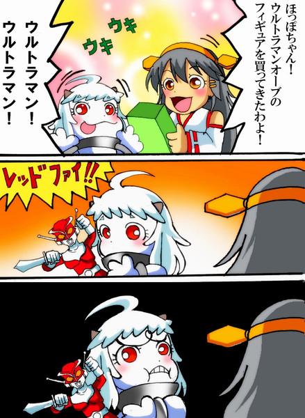 榛名さんとほっぽちゃん