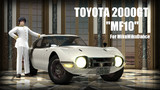 トヨタ2000GT 内装付き、配布します。