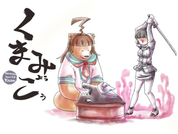 くまみョゥこゥ 6