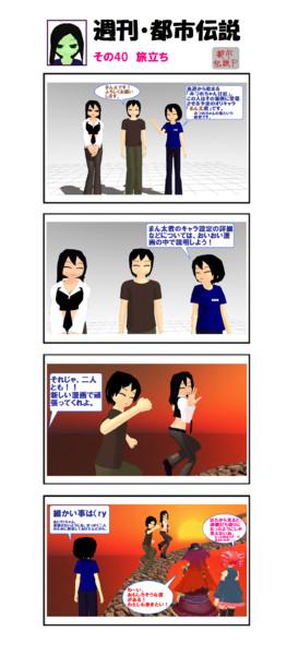 【週刊・都市伝説その40】旅立ち