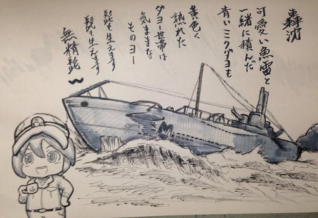 伊号第百二十三潜水艦