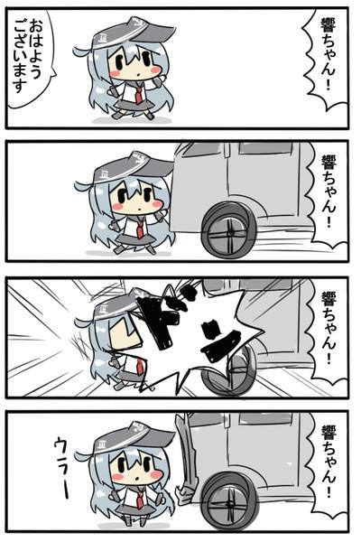 響ちゃん!
