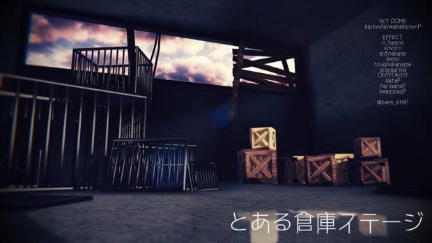 とある倉庫ステージ【MMDステージ配布】