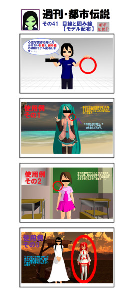 【週刊・都市伝説その41】目線と囲み線【MMDモデル配布あり】