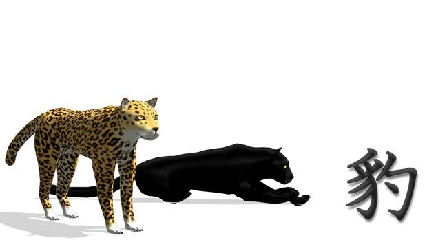 【MMDモデル配布】豹