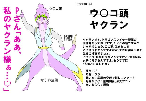 ドラグロ図鑑No.9 ヤクラン