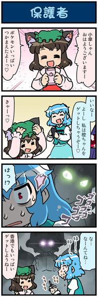 がんばれ小傘さん 2068