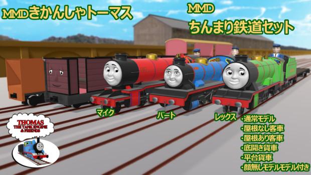 【MMDきかんしゃトーマス】MMDちんまり鉄道セット【配布あり】