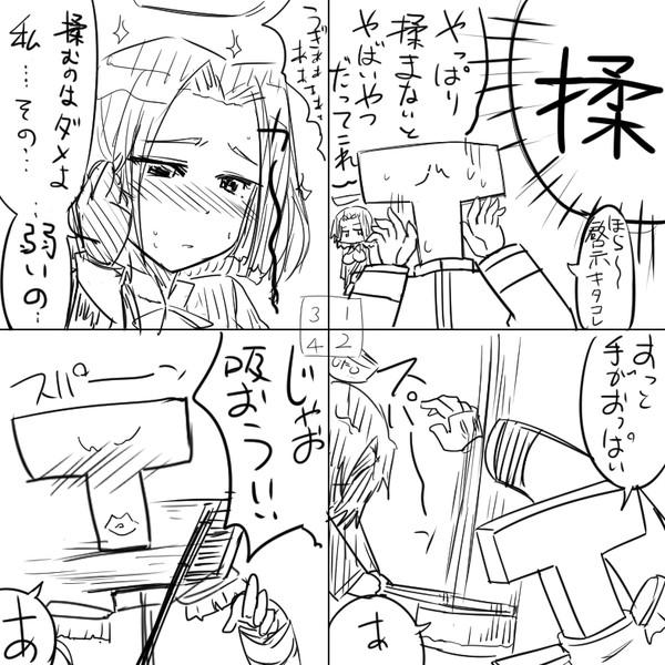 龍田のおっぱい揉みたいだけの漫画02