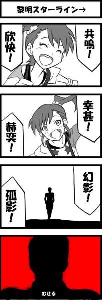 黎明スターライン→