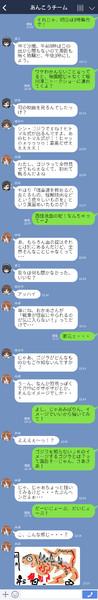 あんこうチームのLINE シン・ゴジラ編(ネタバレ有)