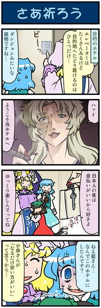 がんばれ小傘さん 2071