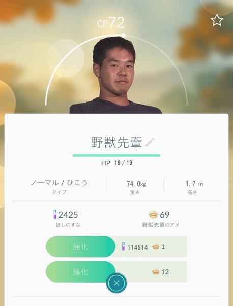 ポケモンGO IS GOD(野獣)
