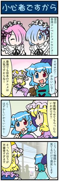 がんばれ小傘さん 2078
