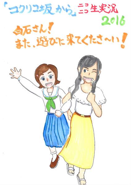 「コクリコ坂から」ニコ生実況!2016
