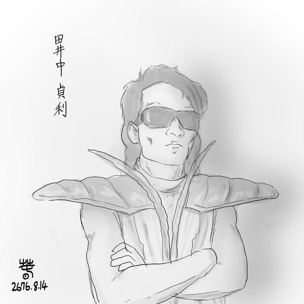田井中貞利