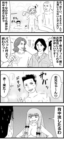 KMRの風呂事情