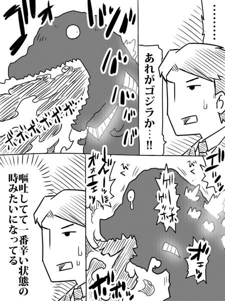 しんごじくん10(ネタバレ注意)