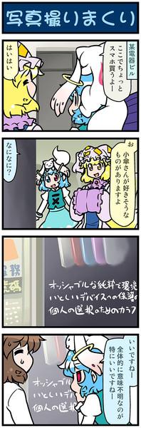 がんばれ小傘さん 2083