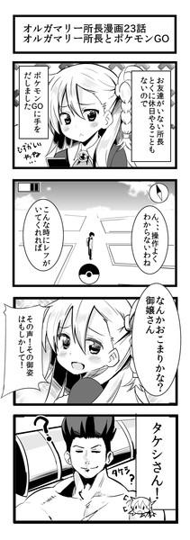 オルガマリー所長漫画第23話 オルガマリー所長とポケモンGO
