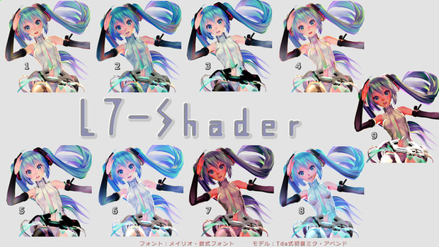 【MME】L7-Shader