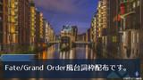【素材】 Fate/GO風台詞枠 【配布】