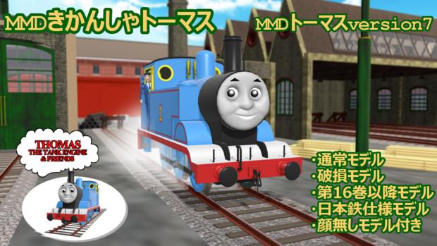 【MMDきかんしゃトーマス】トーマス Version7【配布あり】