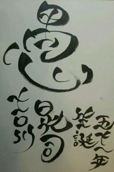 吉川晃司誕生日記念