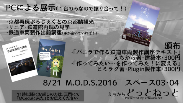 M.O.D.S.2016 おしながき