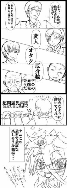 シン・ゴジラ感想その2(巨災対編)