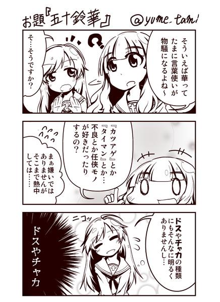 【ガルパン漫画】ことばづかい