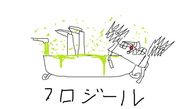 風呂ジール