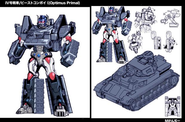 IV号戦車/ビーストコンボイ(Optimus primal)