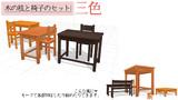 【MMDアクセサリ配布】木の机と椅子セット配布します