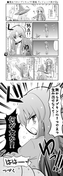 ●魔法つかいプリキュア!漫画 「レジェンド再び②」