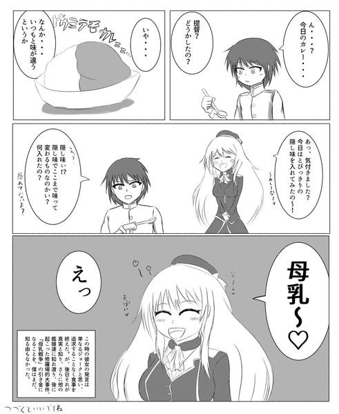 母乳戦争~愛宕編~