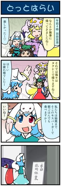 がんばれ小傘さん 2093