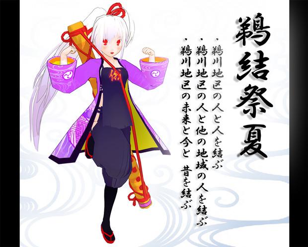 【MMDご当地キャラ】鵜結祭夏で回レ!雪月花【モデル配布】