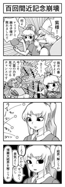 東方よンコマ_99