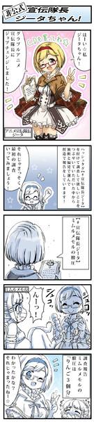 ニセ宣伝隊長ジータ編