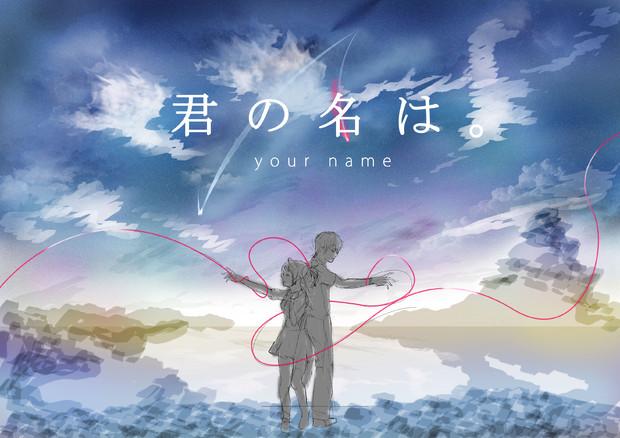 君の名は。(加筆中)