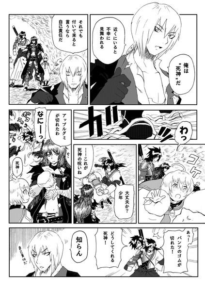 【TOB漫画】死神の道連れ