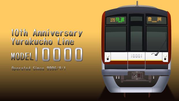 祝 有楽町線10000系10周年