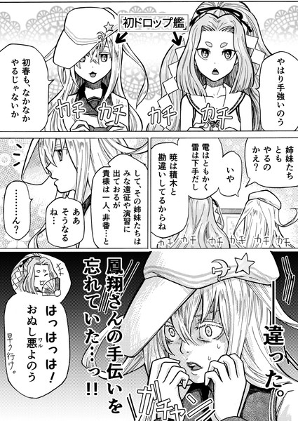 ド忘れしちゃったゾ☆(取材編・番外)