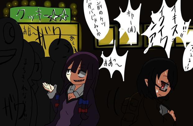 淫夢厨の娼館と化す前にクッキー☆☆から逃げ出すYW姉貴